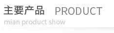 贵州省洲宏达交通设备有限公司产品